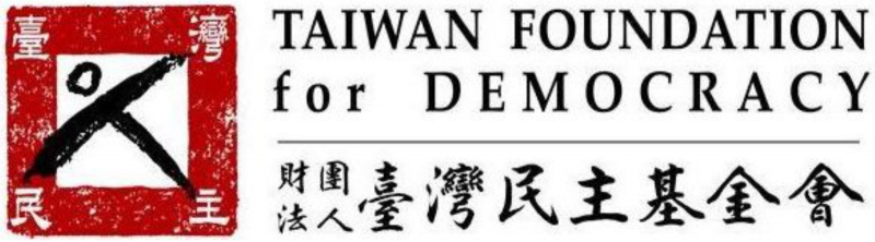 Taiwan Foundation for Democracy - 臺灣民主基金會